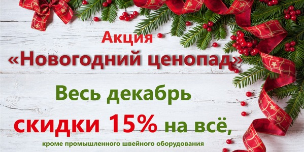 Скидка 15% на ВСЁ